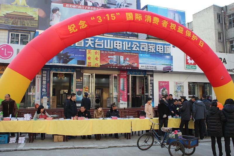 """天台县开展""""3.15""""消费者权益咨询活动"""